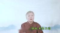 刘素云老师《沐法悟心》 第3集