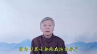 刘素云老师《沐法悟心》 第2集