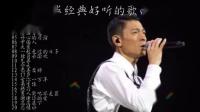 刘德华经典歌曲20首