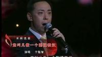 京剧《党叫儿做一个刚强铁汉》于魁智
