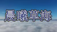 草海晨曦.mp4