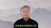 茶余饭后(第3集)——八风吹不动 智慧在心中 刘素云老师讲述 讲于2019年10月8日-_高清