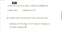 云课 11.3公式法 之平方差公式