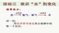 部编北京版化学九年级上册《化学方程式》优质课教学视频,北京市