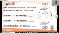 20四春 第13讲 定义新运算Ⅱ.mp4