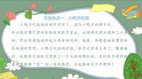 程禹铭二年级语文五月份第八课时