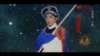 京剧名家名段《野猪林》大雪飘-王平