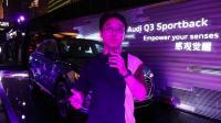 奥迪Q3 Sportback:28.73万起 定位轿跑SUV