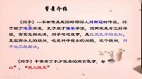 王浩明五年级语文五月第八课时
