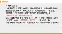王浩明九年级语文五月第八课时