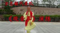 方志敏代表队 《观音拳》演练