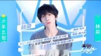 【林染】少年之名宣传片cut