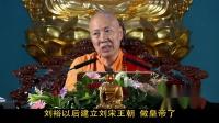 大安法师微开示 第146讲 刘遗民的德业