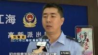 2、江门:男子安装摄像头偷拍邻居 警方一天破案