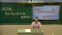 长镇民族初级中学2020年招生宣传