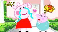 小猪佩奇被神奇的魔法棒变成大巨人了,谁能把她变回来呢?.mp4