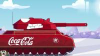 坦克世界动画:可口可乐与百事可乐的对决!绝招就是曼妥思了吗?