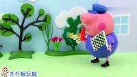 猪爸爸在玩什么比赛可是为何输了小猪佩奇儿童玩具