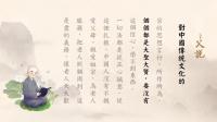 对中国传统文化的信心