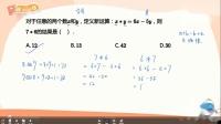 数学-四年级-春季第12讲举一反三Ⅱ-A版-陈启帆.mp4