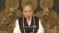 净空法师:念佛人決定不能疏忽的是什麼事情