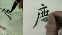 陈忠建临九成宫醴泉铭 1 -003鹿郡公臣魏徵奉(8分钟)