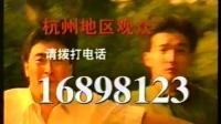 【地方台老广告】1998年浙江台广告片段