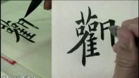 陈忠建临九成宫醴泉铭 1 -004奉敕 维贞观六年孟夏之月 皇帝避暑 廊(27分钟)