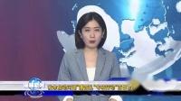 海林电视台新闻综合频道《海林新闻》2019年4月24日