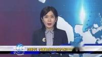 海林电视台新闻综合频道《海林新闻》2020年5月18日