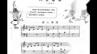 Roland 罗兰钢琴教育漫谈-捉人游戏曲谱讲解