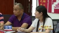 邵阳新闻三区播报20200701220828164125000