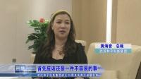武汉和平科技集团成立35周年庆——湖北电视台现场专题报道