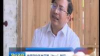 """肇庆新闻 市领导赴各地开展""""七一""""慰问"""