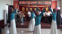 老年大学音乐舞蹈班参加法门镇老干支部庆七一演出视频