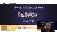 CGFT云峰会:上海交大高金教授李祥林分享什么是金融科技?.mp4