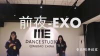 前夜-EXO舞蹈练习室版 青岛ME舞蹈室 青岛街舞 青岛爵士舞 青岛现代编舞 青岛舞蹈