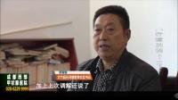 四川新闻资讯频道《黄金30分》视线:都是火疗惹的祸?(下)