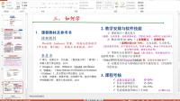 2 statistics 课程简介~1.2节