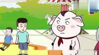 猪屁登:小宝跟小小孩抢蹦床,欺负人,奶奶肆意纵容,屁登很生气