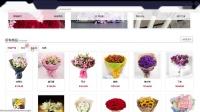 响应式花店网站.mp4