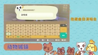 《动物森友会》K.K.游戏主题曲与隐藏曲目演奏