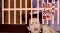 新白娘子传奇1992片尾曲:渡情