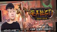 《魔兽世界》主播活动集锦:7月25日魔兽主播活动 觉醒地下城(联盟)