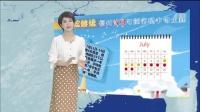 东南卫视东南气象快讯20200716苏燕燕