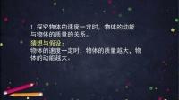 最新收录初二-物理(北京版)动能_(初中二年级物理)B13794教师优秀示范课教学实录视频