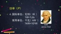 最新收录初二-物理(人教版)功率_(初中二年级物理)B13740教师优秀示范课教学实录视频