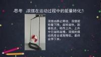 最新收录初二-物理(北京版)机械能_(初中二年级物理)B15380教师优秀示范课教学实录视频