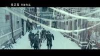 张艺谋新片《悬崖之上》预告