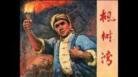 枫树湾1976插曲:梭镖亮堂堂  何纪光